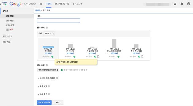 블로그로 돈을 벌어 봅시다(2) – 구글 애드센스 광고 붙이기
